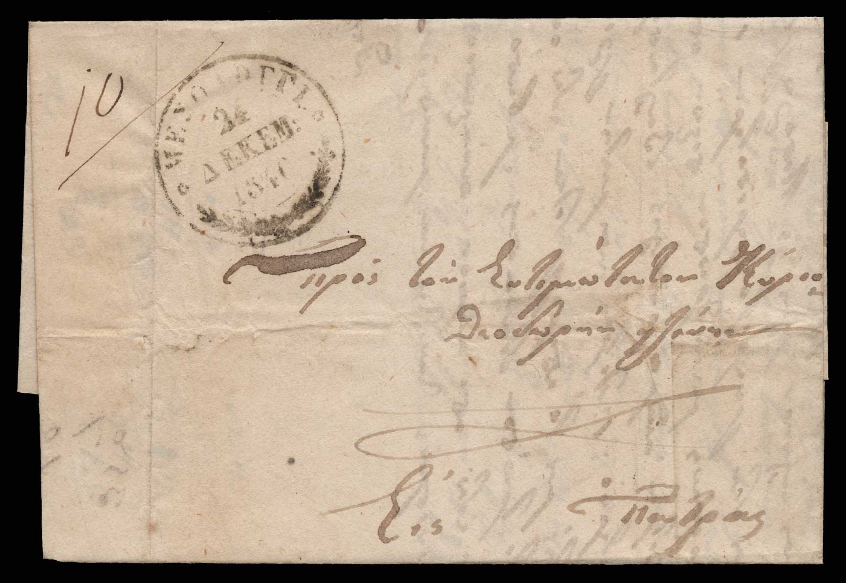 Lot 3 - - PREADHESIVES preadhesives -  Athens Auctions Public Auction 81General Stamp Sale
