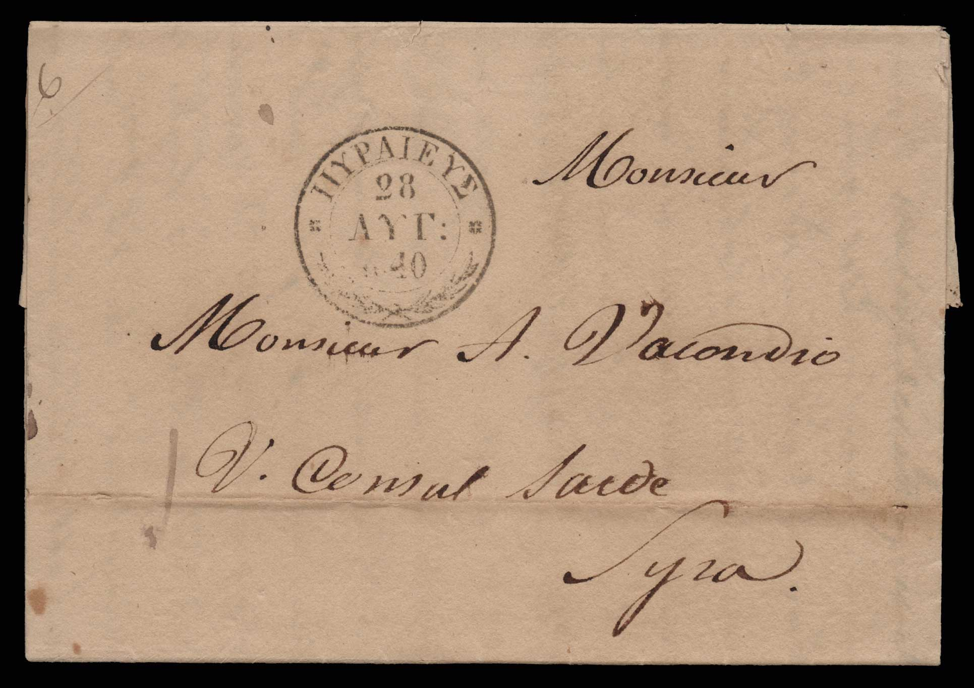 Lot 9 - - PREADHESIVES preadhesives -  Athens Auctions Public Auction 82 General Stamp Sale