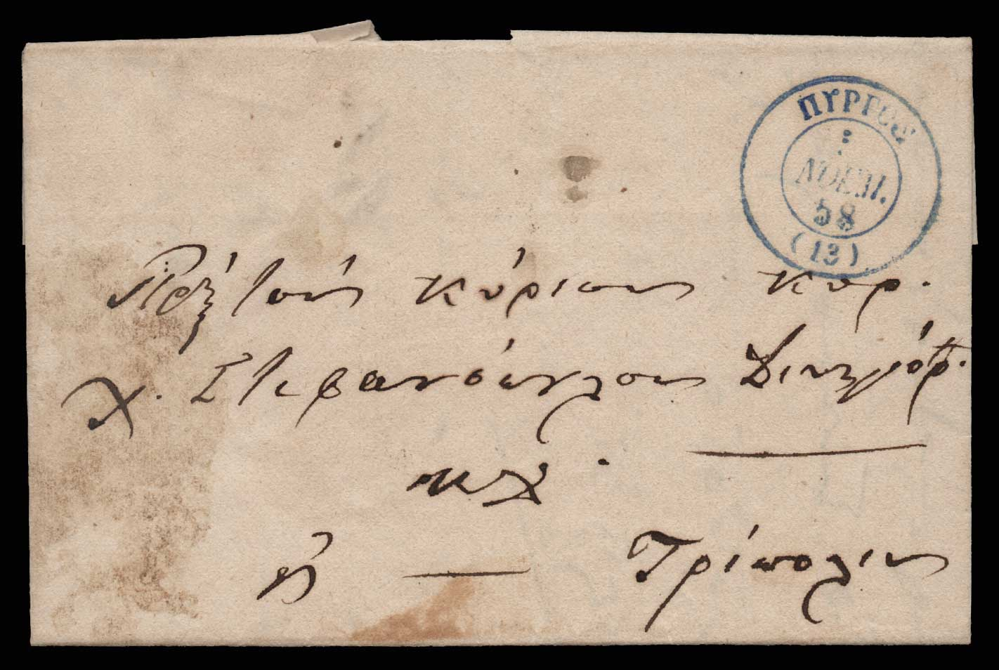 Lot 21 - - PREADHESIVES preadhesives -  Athens Auctions Public Auction 76 General Stamp Sale