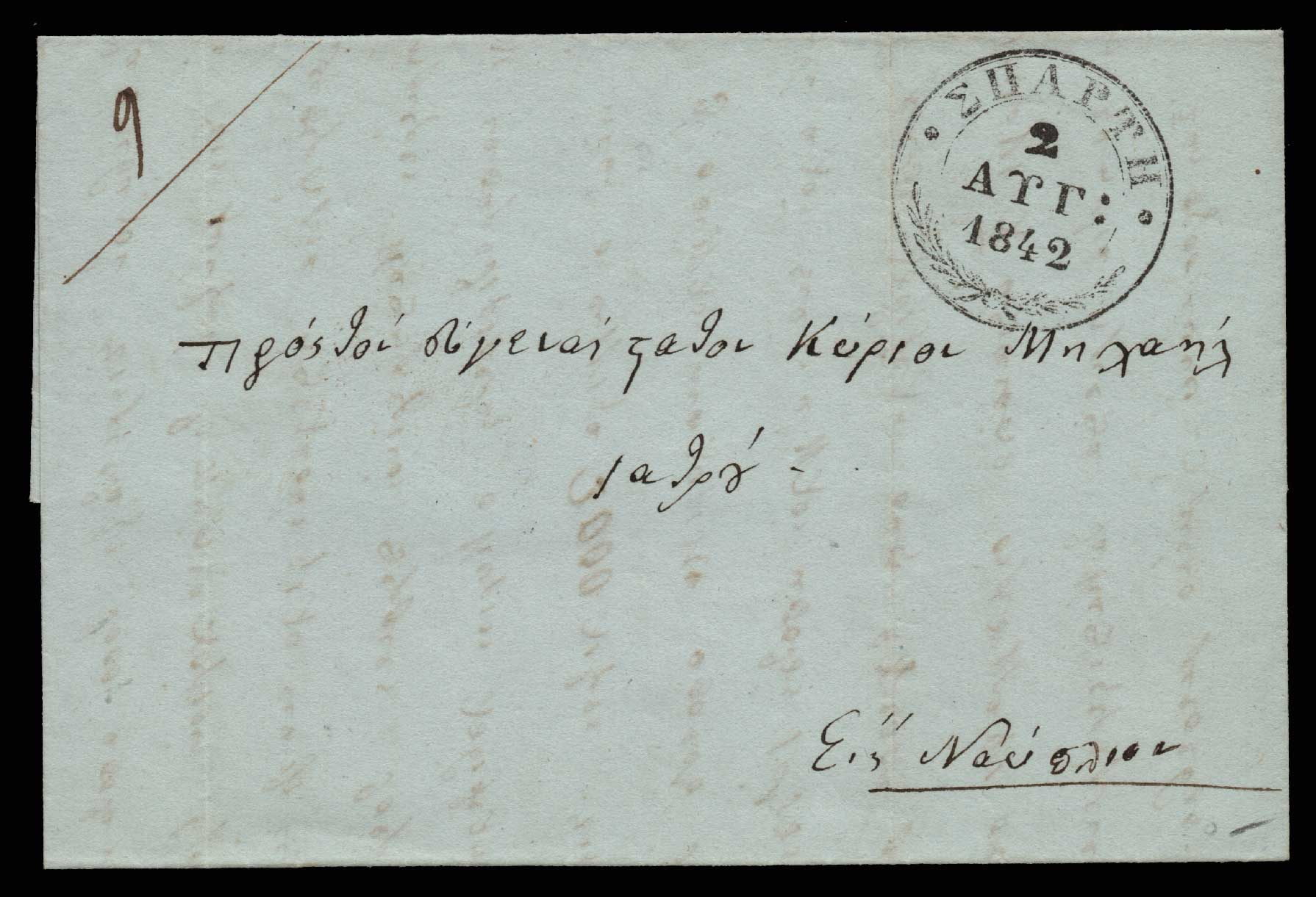 Lot 11 - - PREADHESIVES preadhesives -  Athens Auctions Public Auction 82 General Stamp Sale