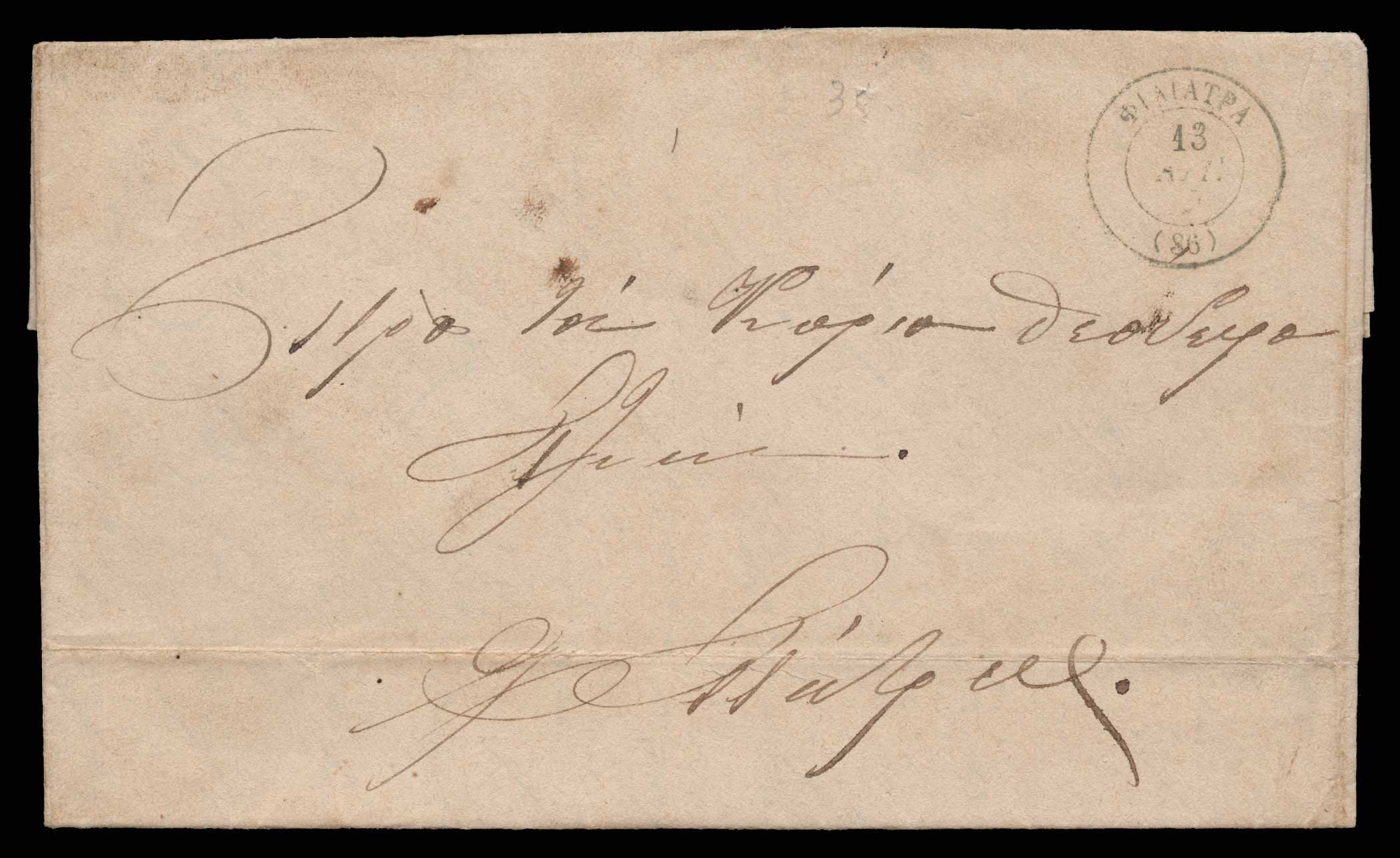 Lot 15 - - PREADHESIVES preadhesives -  Athens Auctions Public Auction 81General Stamp Sale
