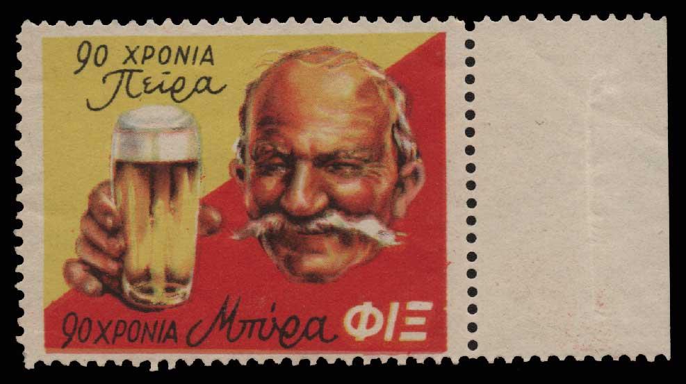 Lot 1298 - - VIGNETTES vignettes -  Athens Auctions Public Auction 73 General Stamp Sale