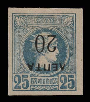 Lot 499 - -  OVERPRINTS ON HERMES HEADS & 1896 OLYMPICS OVERPRINTS ON HERMES HEADS & 1896 OLYMPICS -  Athens Auctions Public Auction 91 General Stamp Sale
