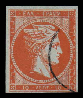 Lot 162 - -  LARGE HERMES HEAD 1862/67 consecutive athens printings -  Athens Auctions Public Auction 88 General Stamp Sale
