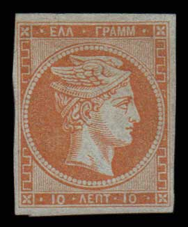 Lot 170 - -  LARGE HERMES HEAD 1862/67 consecutive athens printings -  Athens Auctions Public Auction 80