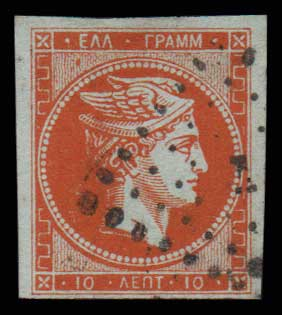 Lot 148 - -  LARGE HERMES HEAD 1862/67 consecutive athens printings -  Athens Auctions Public Auction 74 General Stamp Sale