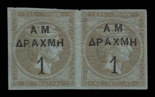 Lot 404 - -  OVERPRINTS ON HERMES HEADS & 1896 OLYMPICS OVERPRINTS ON HERMES HEADS & 1896 OLYMPICS -  Athens Auctions Public Auction 89 General Stamp Sale