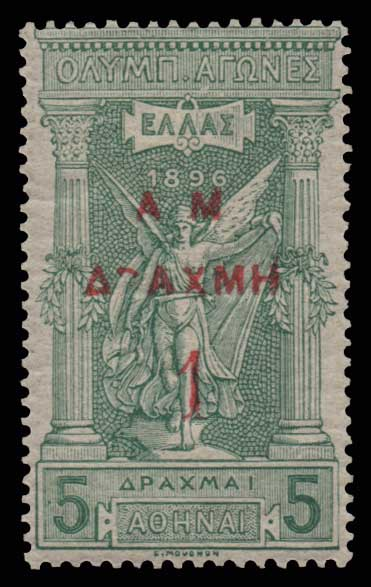 Lot 503 - -  OVERPRINTS ON HERMES HEADS & 1896 OLYMPICS OVERPRINTS ON HERMES HEADS & 1896 OLYMPICS -  Athens Auctions Public Auction 74 General Stamp Sale