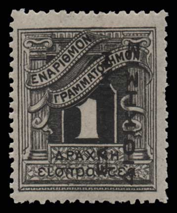 Lot 865 - -  POSTAGE DUE STAMPS Postage due stamps -  Athens Auctions Public Auction 74 General Stamp Sale
