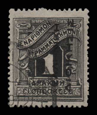 Lot 866 - -  POSTAGE DUE STAMPS Postage due stamps -  Athens Auctions Public Auction 74 General Stamp Sale