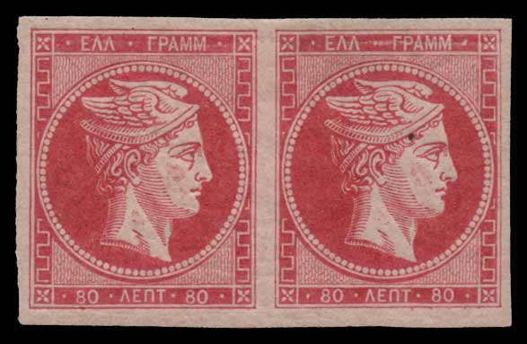 Lot 185 - -  LARGE HERMES HEAD 1862/67 consecutive athens printings -  Athens Auctions Public Auction 74 General Stamp Sale