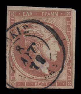 Lot 231 - -  LARGE HERMES HEAD 1870 special athens printing -  Athens Auctions Public Auction 83 General Stamp Sale