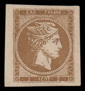 Lot 56 - - FORGERY forgery -  Athens Auctions Public Auction 77 General Stamp Sale