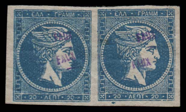 Lot 54 - - FORGERY forgery -  Athens Auctions Public Auction 75 General Stamp Sale