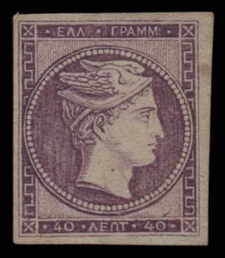 Lot 59 - - FORGERY forgery -  Athens Auctions Public Auction 75 General Stamp Sale