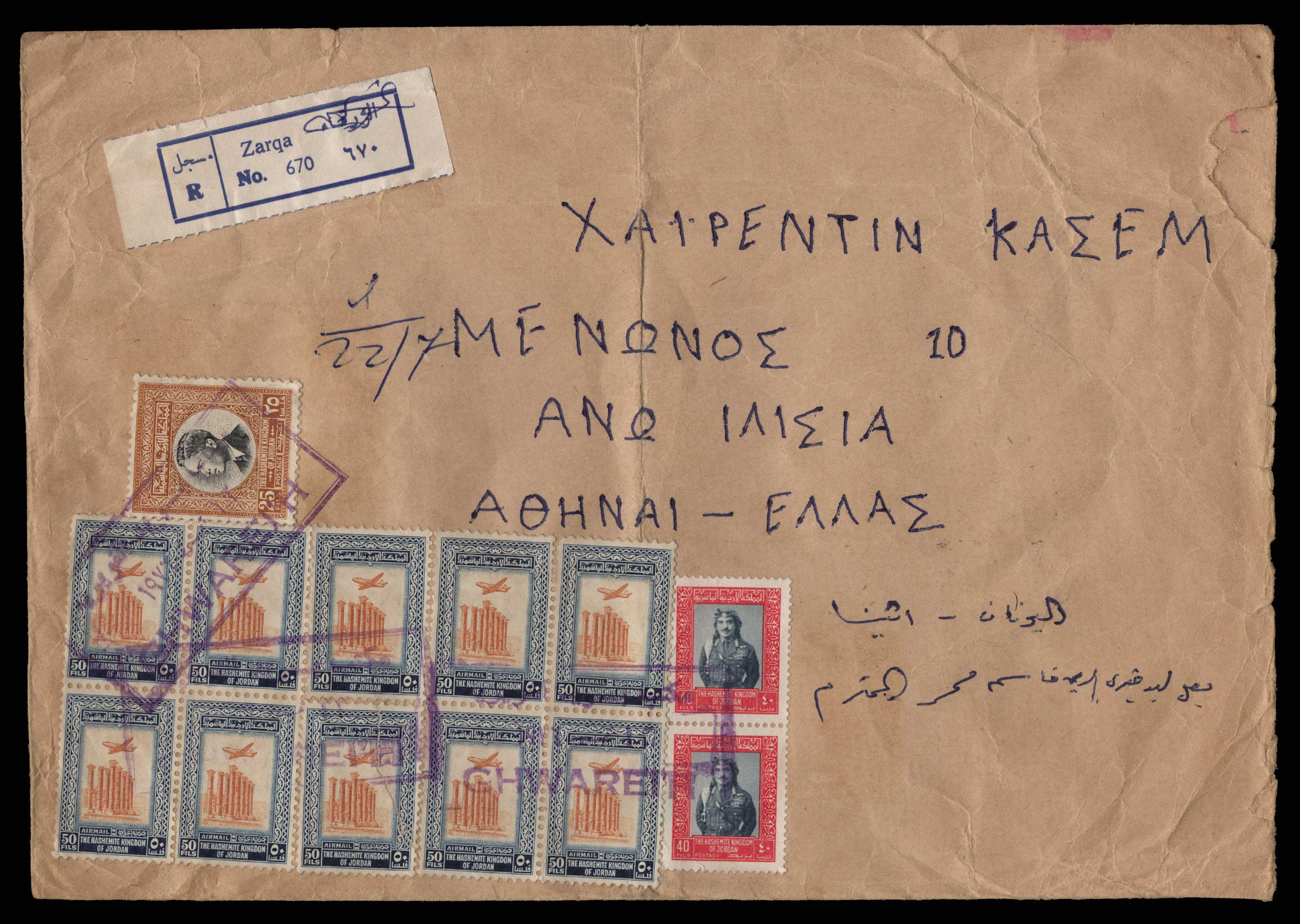 Lot 1970 - - LETTERS & COVERS OF VARIOUS COUNTRIES LETTERS& COVERS OF VARIOUS COUNTRIES -  Athens Auctions Public Auction 75 General Stamp Sale