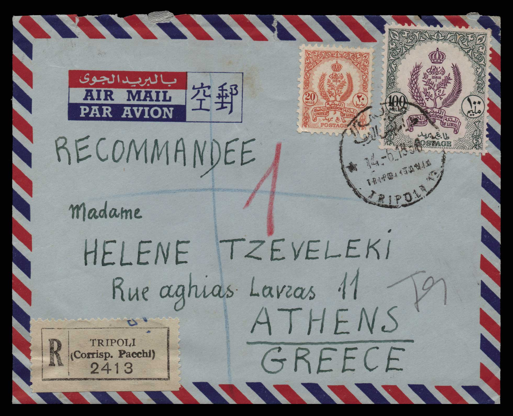 Lot 1972 - - LETTERS & COVERS OF VARIOUS COUNTRIES LETTERS& COVERS OF VARIOUS COUNTRIES -  Athens Auctions Public Auction 75 General Stamp Sale