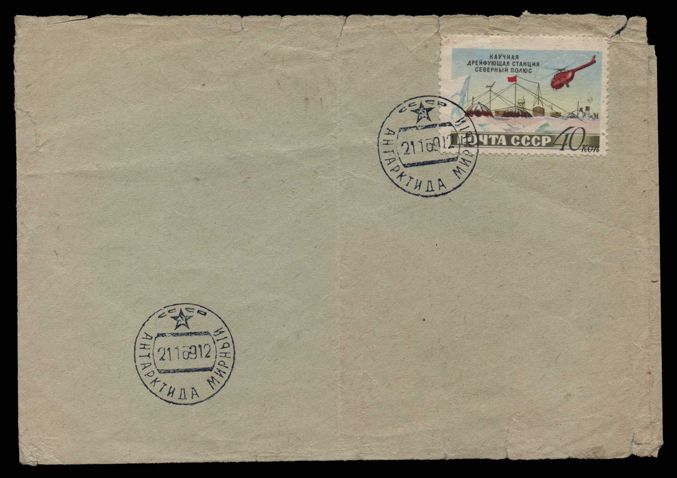 Lot 1976 - - LETTERS & COVERS OF VARIOUS COUNTRIES LETTERS& COVERS OF VARIOUS COUNTRIES -  Athens Auctions Public Auction 75 General Stamp Sale