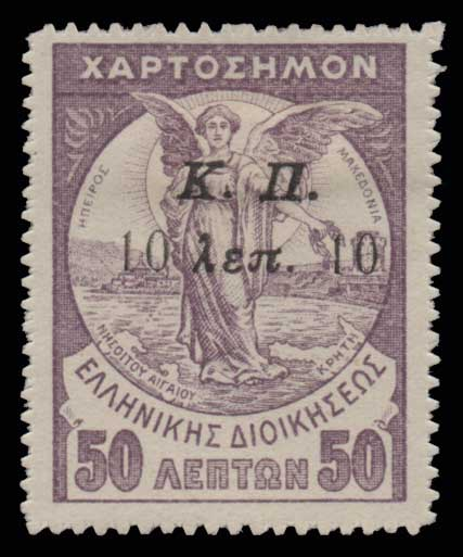 Lot 1033 - -  POSTAL TAX (CHARITY) STAMPS Postal tax (charity) stamps -  Athens Auctions Public Auction 84 General Stamp Sale