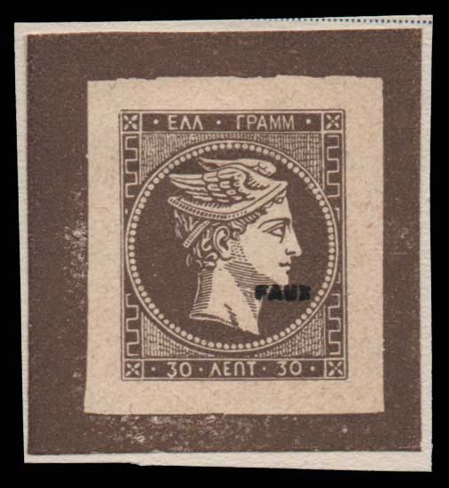 Lot 58 - - FORGERY forgery -  Athens Auctions Public Auction 75 General Stamp Sale