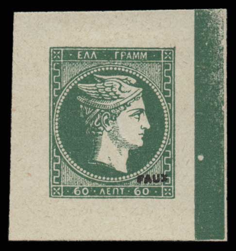 Lot 61 - - FORGERY forgery -  Athens Auctions Public Auction 75 General Stamp Sale