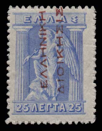 Lot 605 - -  1911 - 1923 ΕΛΛΗΝΙΚΗΔΙΟΙΚΗΣΙΣ -  Athens Auctions Public Auction 76 General Stamp Sale