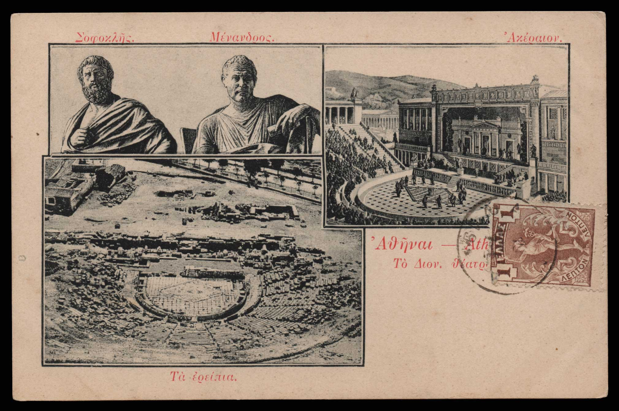 Lot 1829 - - POSTCARDS postcards -  Athens Auctions Public Auction 76 General Stamp Sale