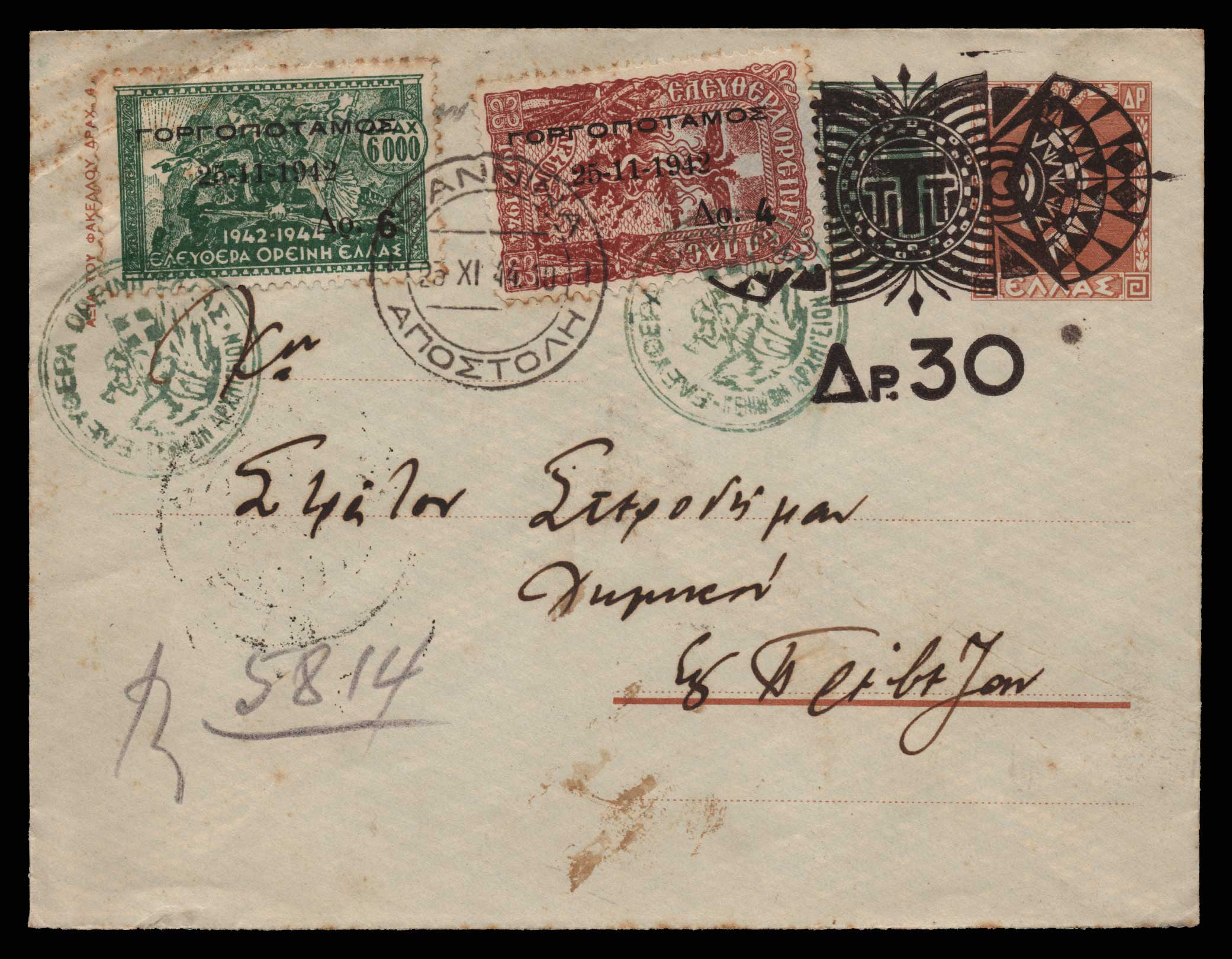 Lot 879 - -  NATIONAL RESISTANCE (LOCAL) ISSUES National resistance (local) issues -  Athens Auctions Public Auction 76 General Stamp Sale