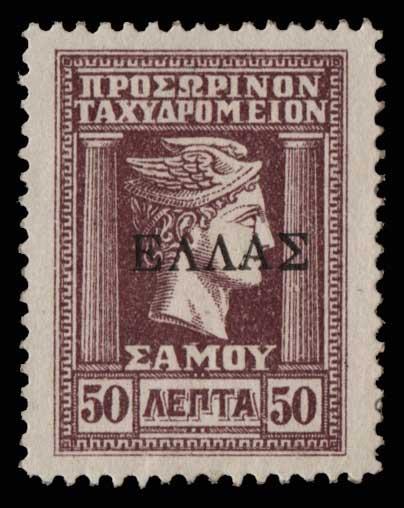 Lot 1239 - -  SAMOS ISLAND Samos Island -  Athens Auctions Public Auction 80