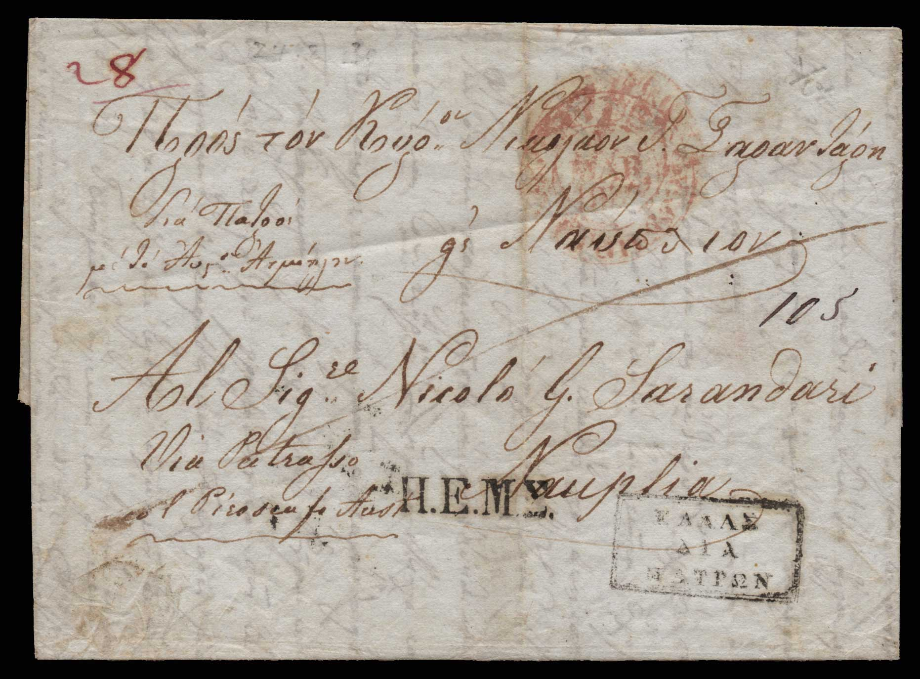 Lot 27 - - PREADHESIVES preadhesives -  Athens Auctions Public Auction 76 General Stamp Sale