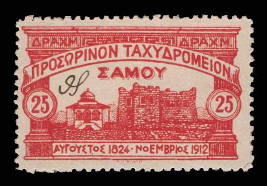 Lot 1233 - -  SAMOS ISLAND Samos Island -  Athens Auctions Public Auction 89 General Stamp Sale