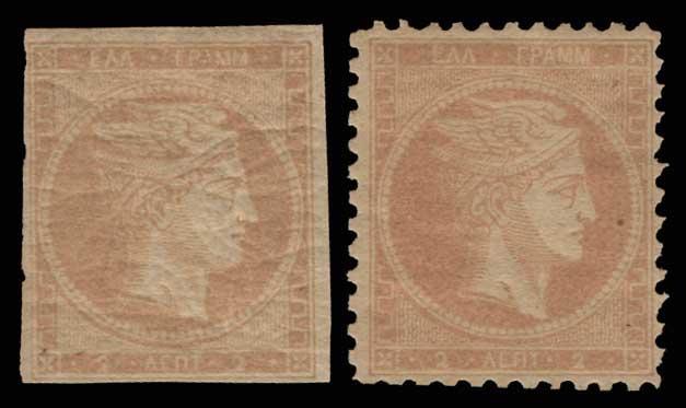 Lot 264 - -  LARGE HERMES HEAD 1871/2 printings -  Athens Auctions Public Auction 77 General Stamp Sale