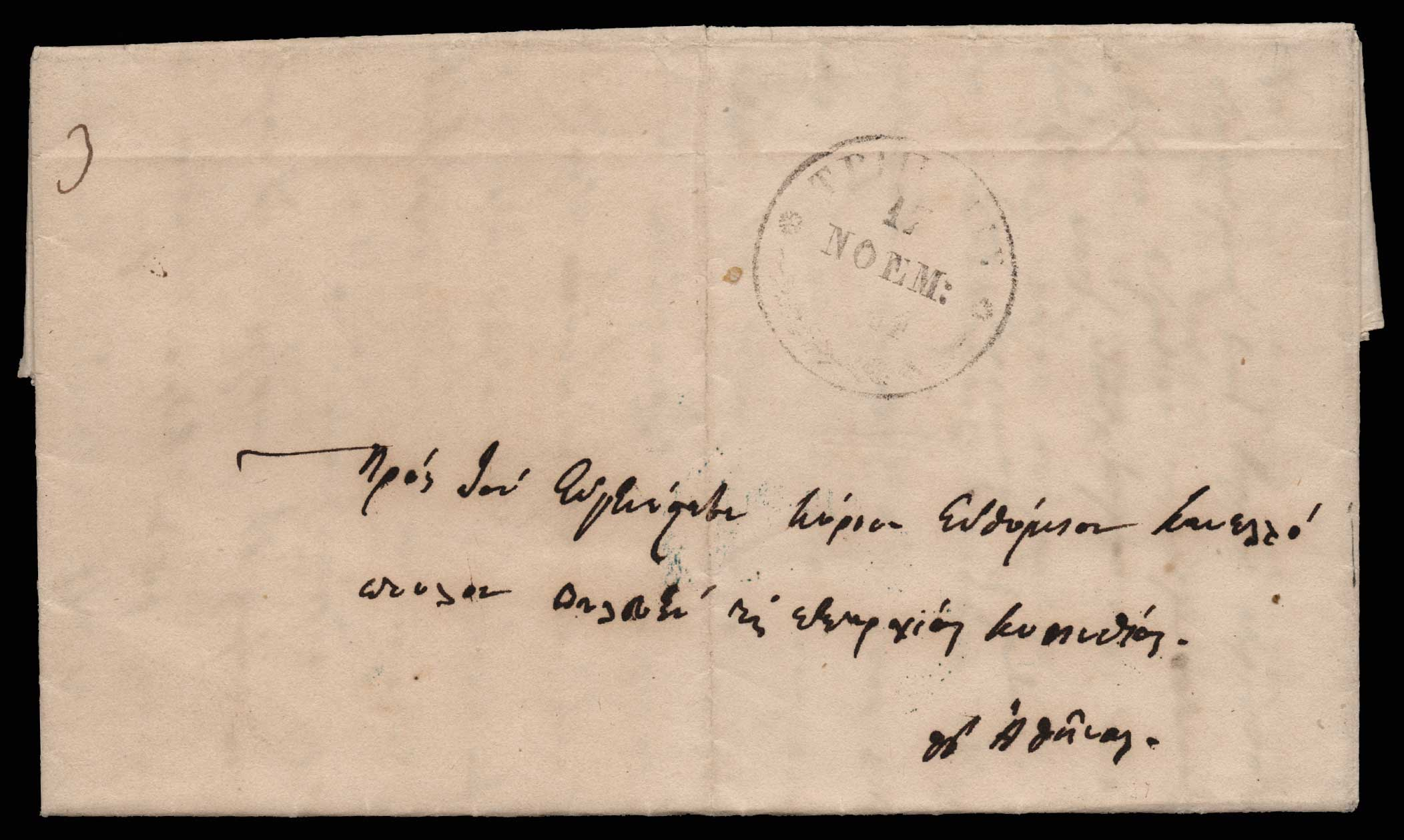 Lot 14 - - PREADHESIVES preadhesives -  Athens Auctions Public Auction 81General Stamp Sale