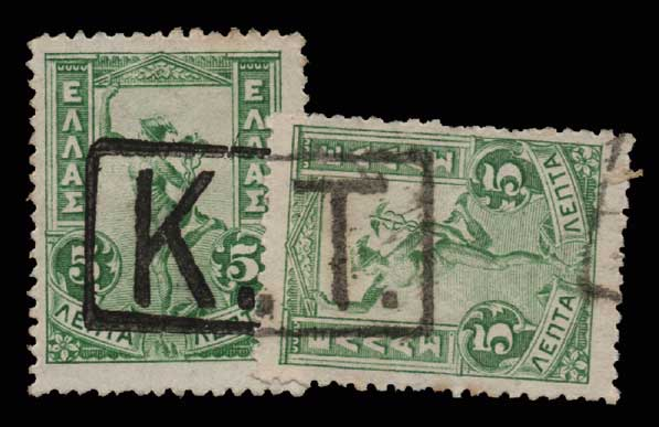 Lot 1537 - - CANCELLATIONS cancellations -  Athens Auctions Public Auction 91 General Stamp Sale