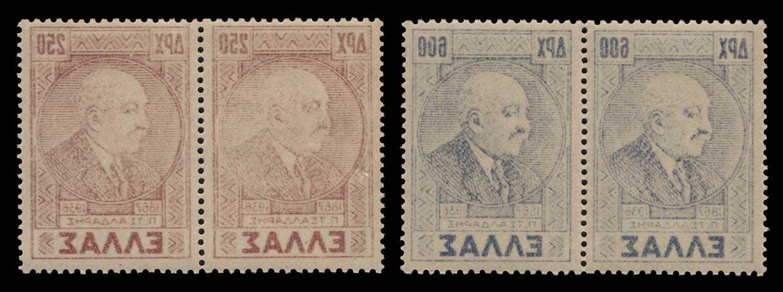 Lot 745 - - 1945-2013 1945-2013 -  Athens Auctions Public Auction 86 General Stamp Sale