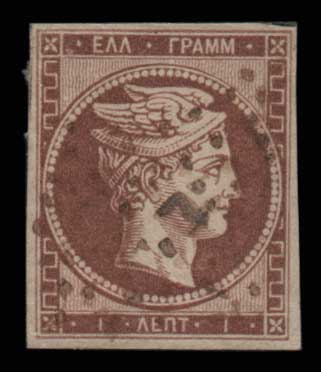 Lot 121 - -  LARGE HERMES HEAD 1862/67 consecutive athens printings -  Athens Auctions Public Auction 88 General Stamp Sale