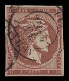 Lot 243 - -  LARGE HERMES HEAD 1870 special athens printing -  Athens Auctions Public Auction 84 General Stamp Sale