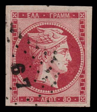 Lot 216 - -  LARGE HERMES HEAD 1862/67 consecutive athens printings -  Athens Auctions Public Auction 80