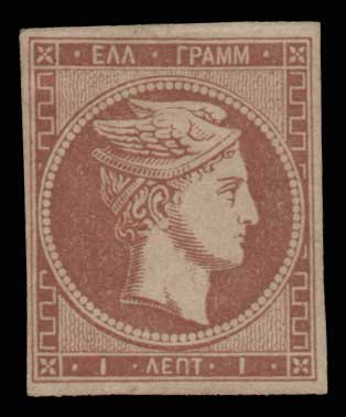 Lot 242 - -  LARGE HERMES HEAD 1870 special athens printing -  Athens Auctions Public Auction 84 General Stamp Sale