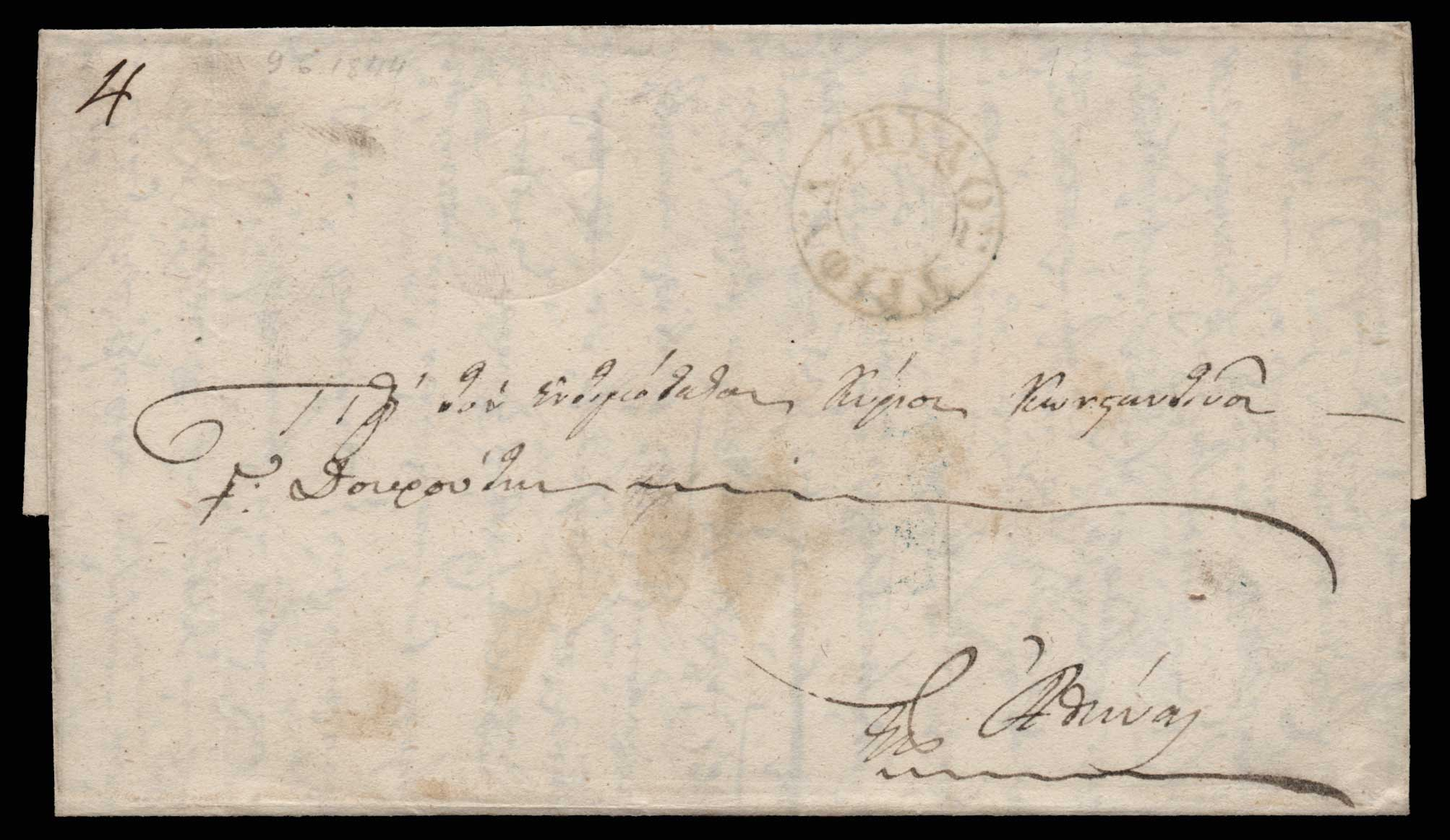 Lot 6 - - PREADHESIVES preadhesives -  Athens Auctions Public Auction 81General Stamp Sale