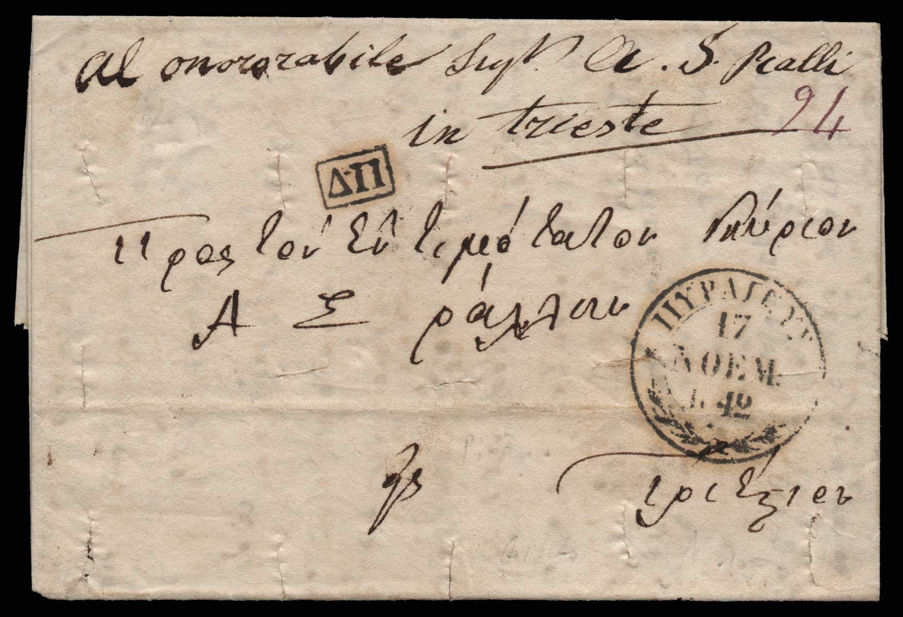 Lot 7 - - PREADHESIVES preadhesives -  Athens Auctions Public Auction 81General Stamp Sale