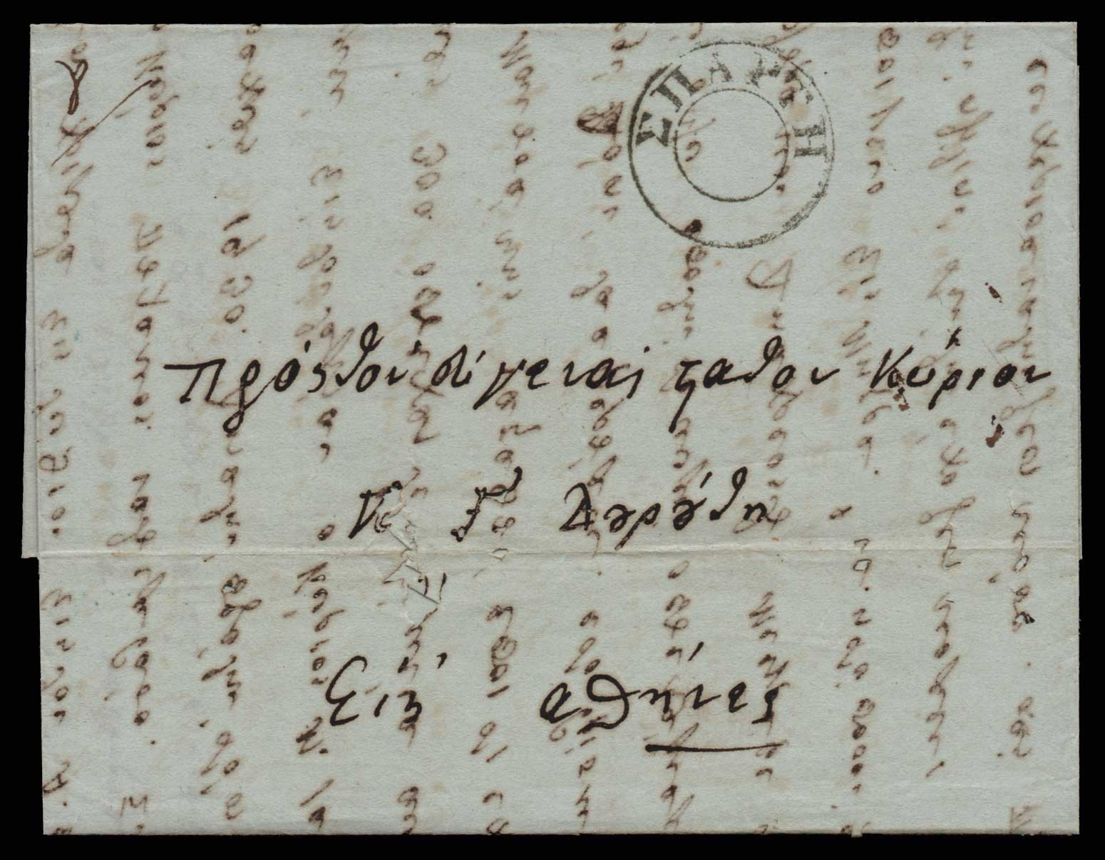 Lot 9 - - PREADHESIVES preadhesives -  Athens Auctions Public Auction 81General Stamp Sale