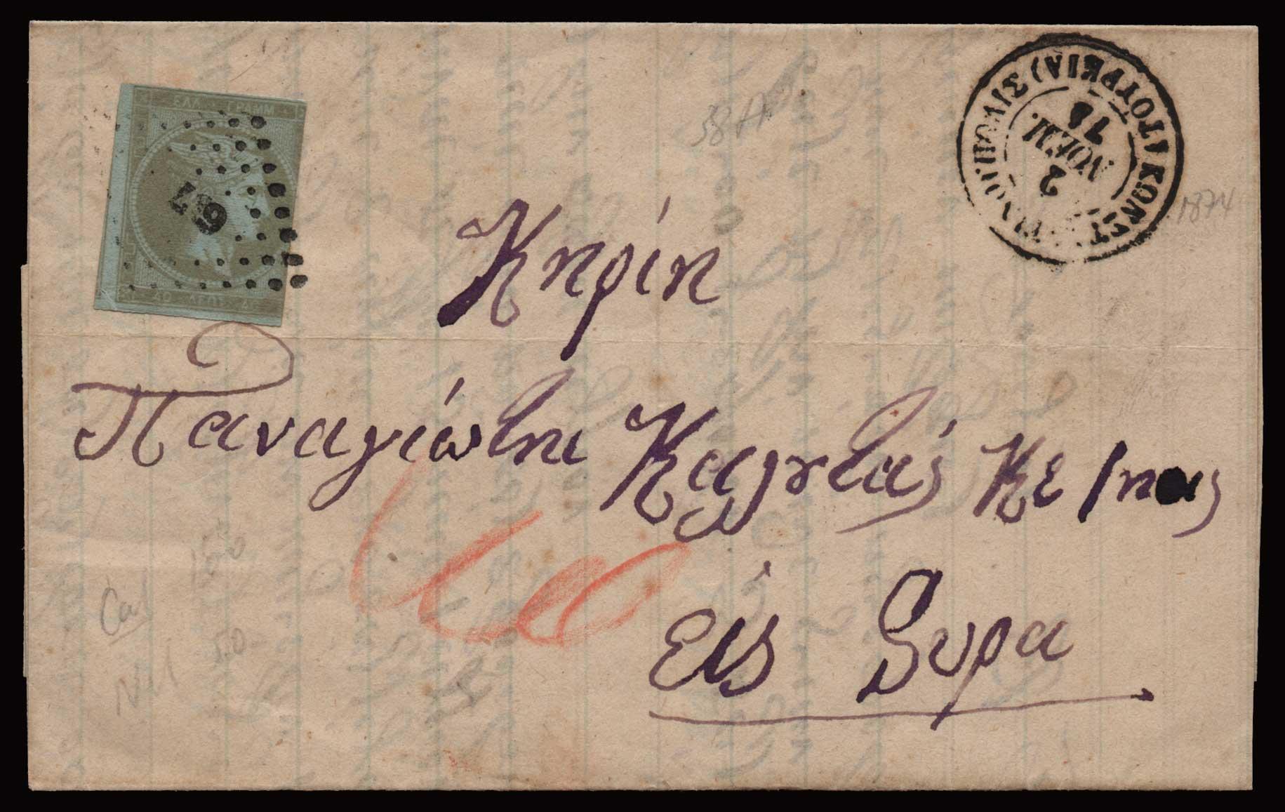 Lot 357 - -  LARGE HERMES HEAD 1871/76 meshed paper -  Athens Auctions Public Auction 80