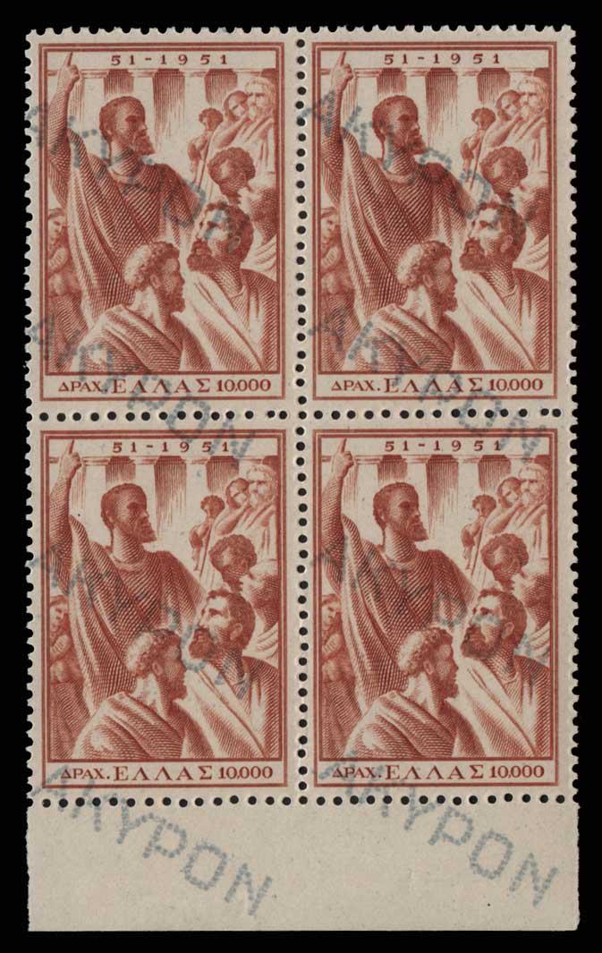 Lot 735 - - 1945-2013 1945-2013 -  Athens Auctions Public Auction 88 General Stamp Sale