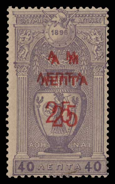 Lot 620 - -  OVERPRINTS ON HERMES HEADS & 1896 OLYMPICS OVERPRINTS ON HERMES HEADS & 1896 OLYMPICS -  Athens Auctions Public Auction 84 General Stamp Sale