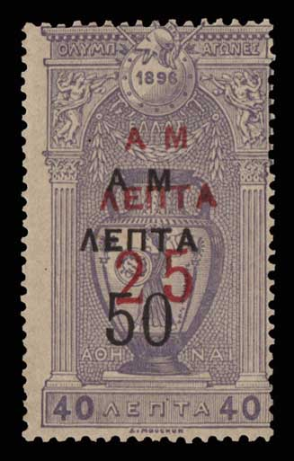 Lot 621 - -  OVERPRINTS ON HERMES HEADS & 1896 OLYMPICS OVERPRINTS ON HERMES HEADS & 1896 OLYMPICS -  Athens Auctions Public Auction 84 General Stamp Sale