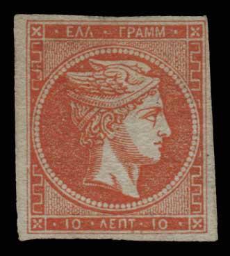 Lot 289 - -  LARGE HERMES HEAD 1871/76 meshed paper -  Athens Auctions Public Auction 84 General Stamp Sale