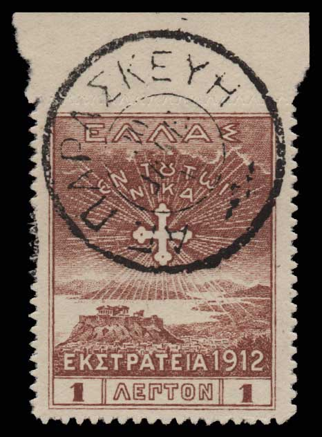 Lot 1447 - - CANCELLATIONS cancellations -  Athens Auctions Public Auction 86 General Stamp Sale
