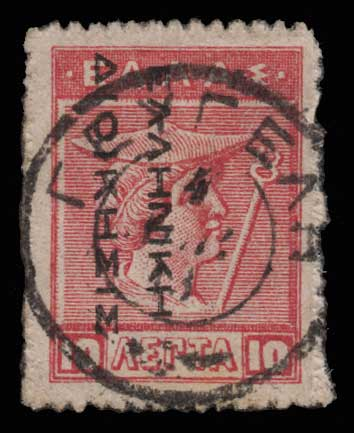 Lot 1577 - - CANCELLATIONS cancellations -  Athens Auctions Public Auction 85 General Stamp Sale