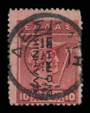 Lot 1459 - - CANCELLATIONS cancellations -  Athens Auctions Public Auction 86 General Stamp Sale